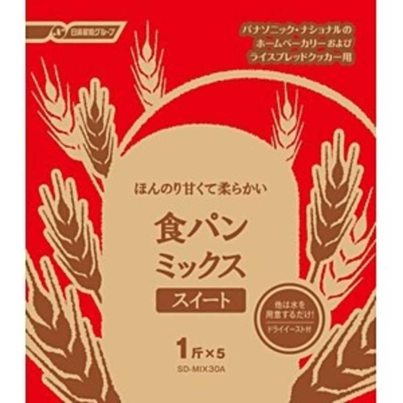 合計3,980円以上で送料無料!更に代引き手数料も無料。 パナソニック Panasonic 食パンミックススイート(1斤分×5) SD‐MIX30‐A