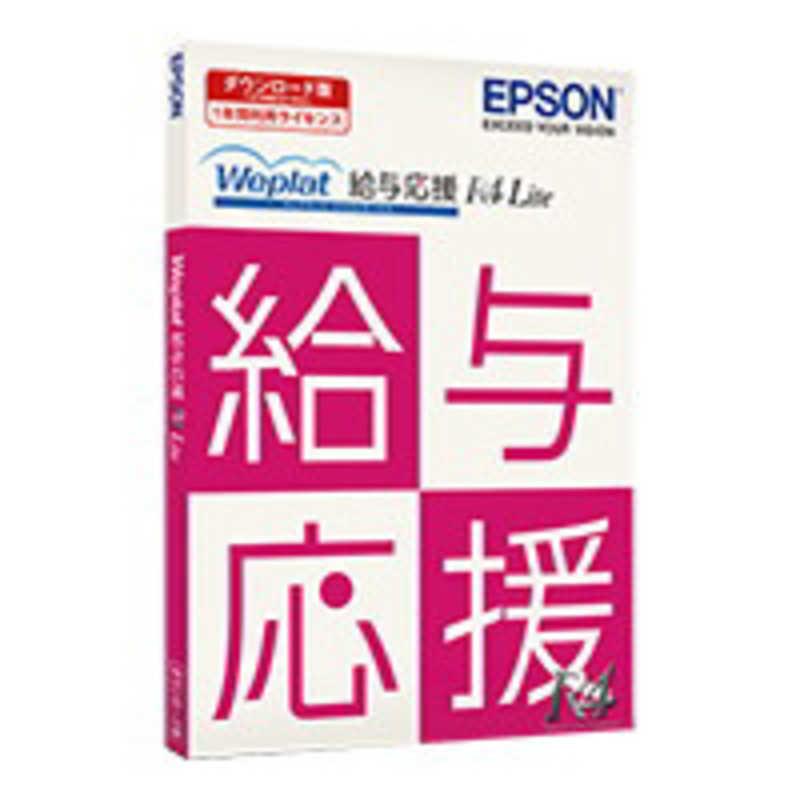 エプソン EPSON 〔ライセンス〕 Weplat給与応援R4 Lite WEOKLA 売り出し ダウンロード版 半額