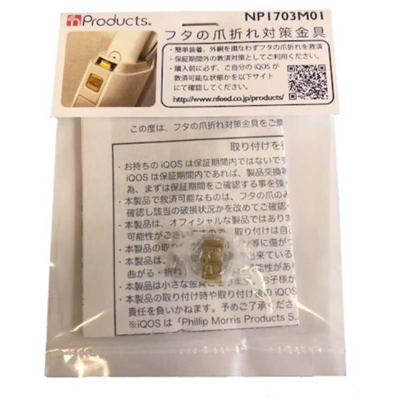 合計3,980円以上で送料無料!更に代引き手数料も無料。 エヌフィード iQOS フタの爪折れ対策金具 NP1703M01 NP1703M01