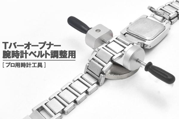 時計用工具【Tバーオープナー】ネジ式のベルトを調整に!マイナスドライバー付属