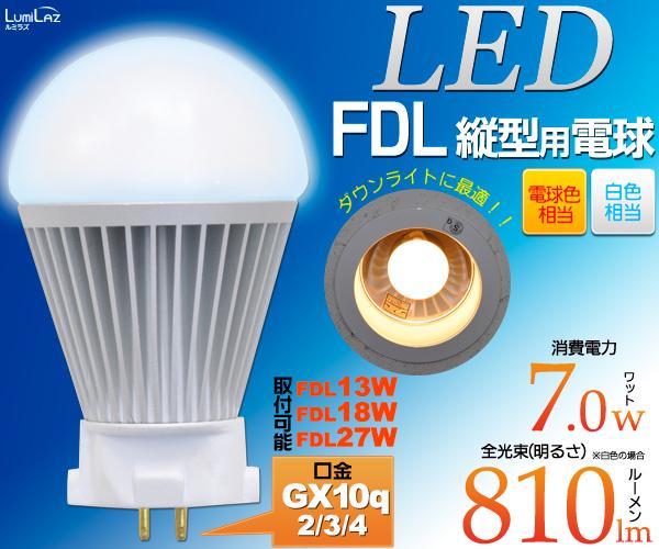 送料無料10個セット販売【FDL縦型LED電球/7.0W/口金GX10q(2/3/4)FDL13W・18W・27W形取り付け可能】白色810lm/電球色710lm ダウンライトに最適の直下型!(省エネ 節電)「売れ筋」
