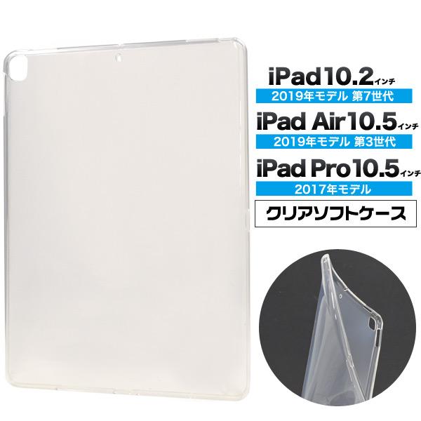 A2270 A2428 A2429 A2430 ソフトケース ソフトカバー 装着 着脱 簡単 光沢あり TPU素材 メール便送料無料【iPad 10.2インチ(第7世代/2019年)(第8世代/2020年)/iPad Air 10.5インチ (第3世代/2019年)/iPad Pro 10.5インチ(2017年) クリアソフトケース】アイパッド ケース カバー シンプル 透明 A2197 A2200 A2198 A1701 A1709 A2152 A2123 A2153