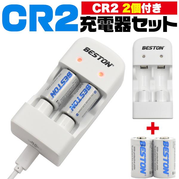 国産品 送料無料 2スロット CR2充電器 CR2充電池付属 セール商品 充電ライト付き 2本充電 カメラ用充電池 CR123Aも充電可能 microUSBケーブル バッテリーチャージャー 300mAh USB電源