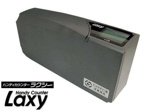 送料無料 4年保証 ハンディマネーカウンター LAXY ラクシー 商品券 図書券 封筒 はがき 計算可能 カウンター 数える 持ち運び可能 紙幣計算機 枚数計算 紙幣計数機 紙幣カウンター 単3電池 ブランド品 カウント お札