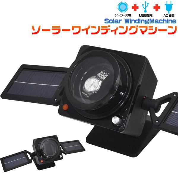 年間定番 送料無料 ソーラーワインディングマシーン 太陽光 USB ブランド激安セール会場 ACの3種類から選べる充電方法 回転モードが選べるので幅広い自動巻き時計に対応 時計用具 売れ筋 残量ランプ付き