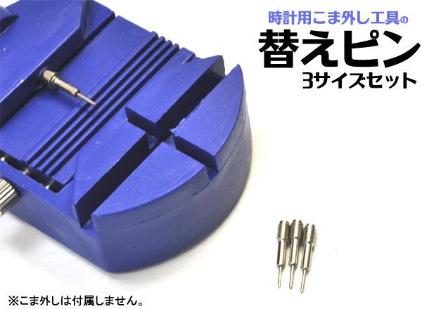 時計用こま外し工具の替えピン/3サイズセット