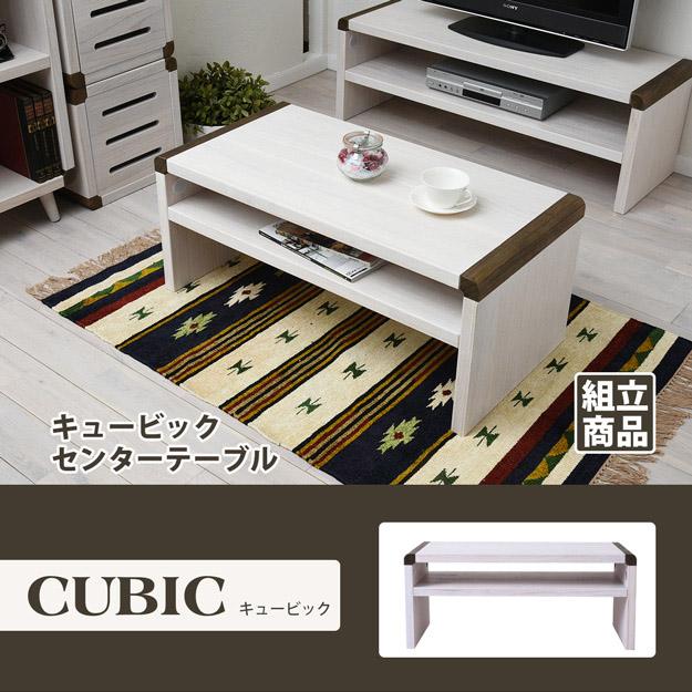 CUBIC キュービック テーブル センターテーブル 桐 天然木 角丸 シンプル インテリア 北欧 リビング CBCT-90