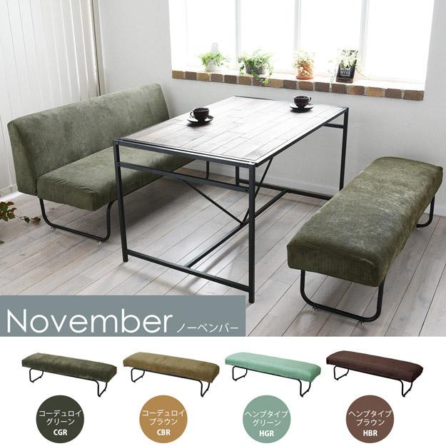 NOVEMBER ノーベンバー ソファ ベンチ 椅子 チェア カバー スチール パイプ シンプル モード インテリア 北欧 スタイリッシュ NVS-B