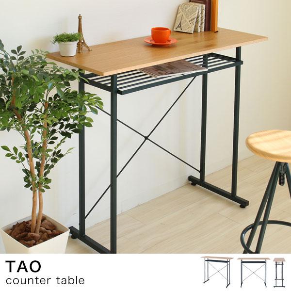 TAO タオ カウンターテーブル 幅110cm 82-616