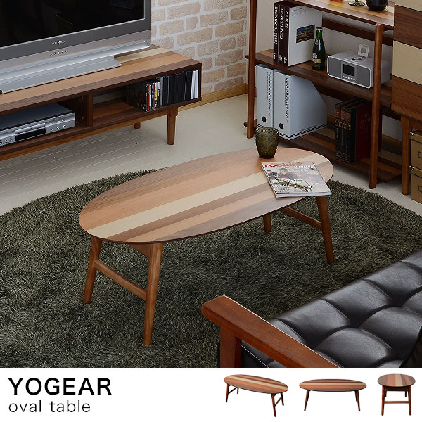 YOGEAR ヨギア オーバルテーブル 折りたたみ テーブル センターテーブル ローテーブル リビングテーブル 木製 折り畳み式 楕円形 YOOT-100