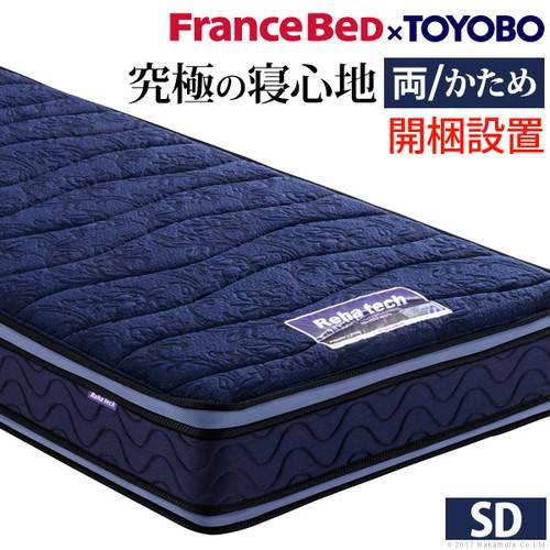 マットレス セミダブル ベッド 高反発 高品質 腰痛 除湿 硬め かため コイル へたらない 固め カビ 人気 通気性 両面エアー フランスベッド 国産 日本製