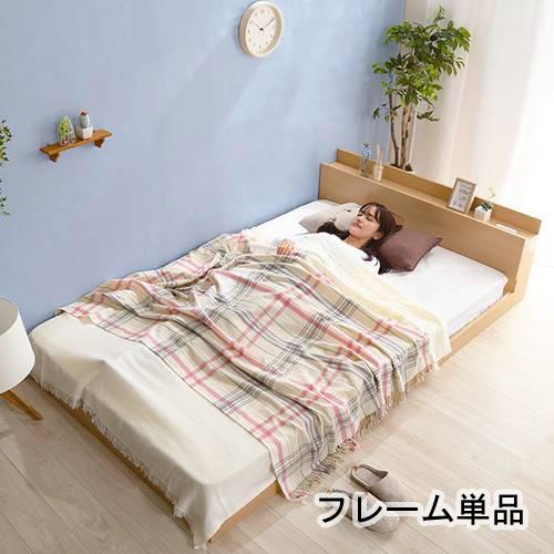 ローベッド ヘッドボード コンセント 棚 おしゃれ ベッドフレーム 2人 ベット 宮付き ダブル 枕元 低床 フロアベッド 北欧 ロータイプ 親子 安い ベッド