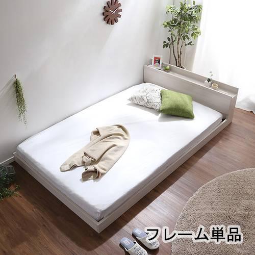 ベッド シングル ベット ベッドフレーム おしゃれ 安い 北欧 一人暮らし ローベッド ロータイプ フロアベッド 低床 宮付き ヘッドボード 枕元 棚 コンセント