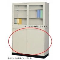 書類棚 書庫 本棚 大容量 スチール キャビネット オフィス 棚 収納 スチールラック スチール棚 鍵付き A4 おしゃれ 扉付き 引き戸 ロータイプ 約 120cm幅