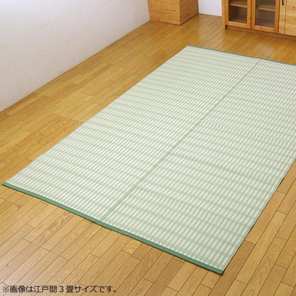 ダイニングラグ おしゃれ 拭ける 洗える ダイニング ラグ マット 絨毯 カーペット ラグマット 厚手 安い 江戸間 4畳半 261×261 グリーン