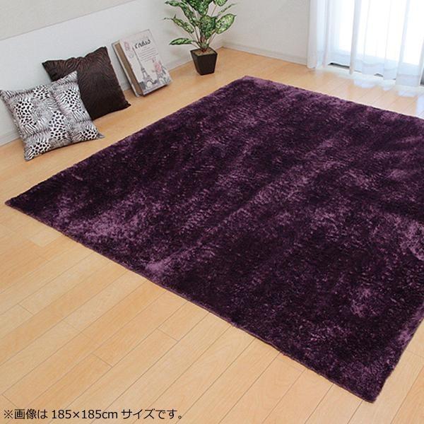 ラグ カーペット おしゃれ ラグマット 絨毯 北欧 シャギーラグ シャギー マット 厚手 極厚 安い 洗える 滑り止め 床暖房対応 185×185 3畳 パープル