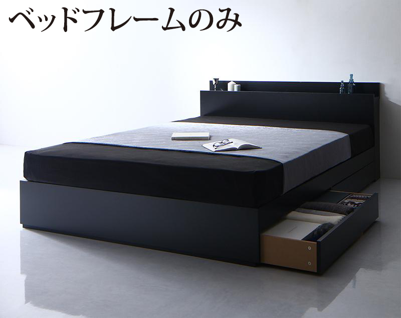 ベッド 安い ダブル ダブルベッド ダブルサイズ 収納付き 棚 宮付き コンセント付き 付き ( フレームのみ ) ブラック 黒