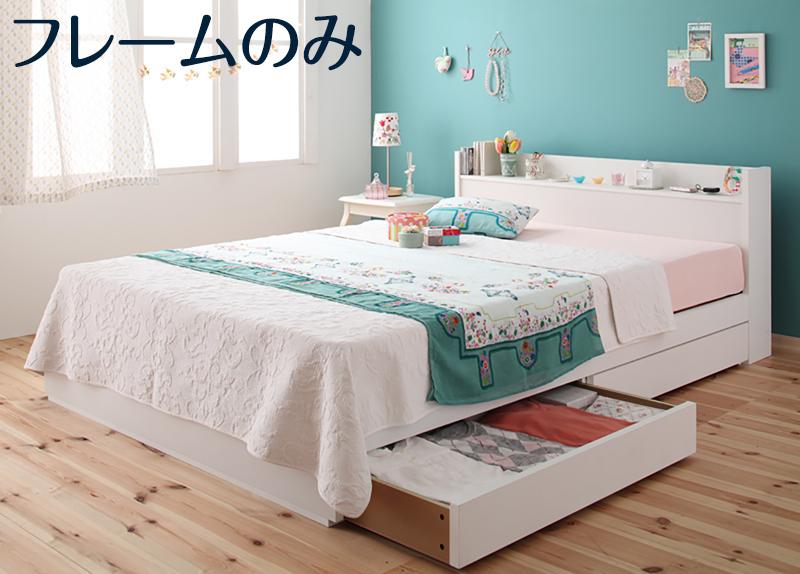 ベッド ベット 安い シングル シングルベッド シングルベット シングルサイズ 棚 コンセント付き 収納付き ( フレームのみ ) ホワイト 白