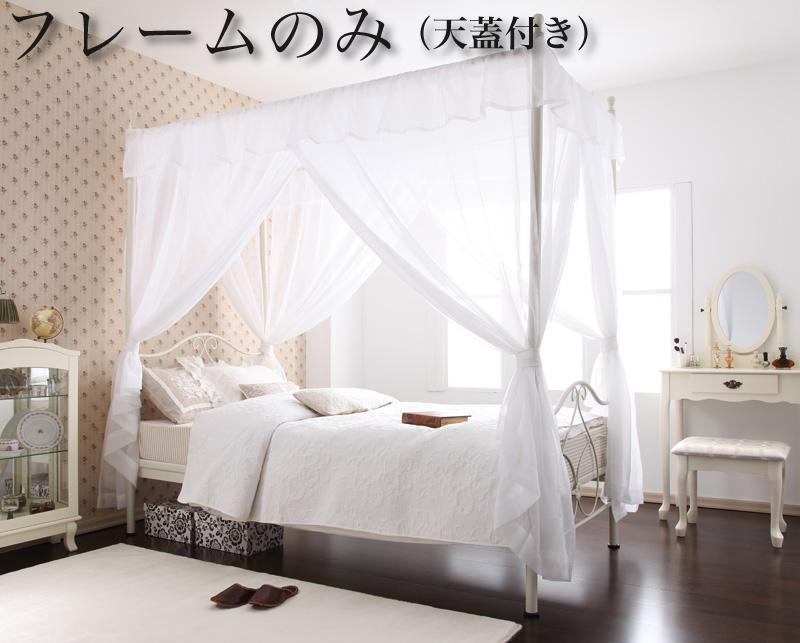 ベッド 安い シングル シングルベッド シングルサイズ 姫系 パイプベッド 天蓋 カーテン 付き ( フレームのみ ) ホワイト 白