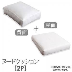 ソファクッション ( ソファ別売ヌードクッション2P )