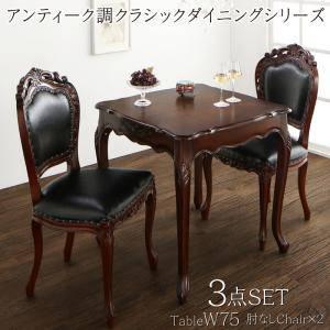 ダイニングセット ダイニングテーブルセット 2人 二人 2人用 二人用 椅子 ダイニングテーブル 一人暮らし おしゃれ 安い 北欧 食卓 ( 3点(テーブル+チェア2脚)肘無 幅75 )