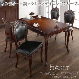 ダイニングセット ダイニングテーブルセット 4人 四人 4人用 四人用 椅子 ダイニングテーブル おしゃれ 安い 北欧 食卓 ( 5点(テーブル+チェア4脚)肘無 幅135 )