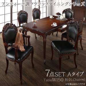 ダイニングテーブルセット 6人用 椅子 おしゃれ 安い 北欧 食卓 7点 ( 机+チェア6脚 ) 肘無 幅150 アンティーク クラシック エレガント ヨーロッパ シャビー プリンセス 猫脚 デザイナーズ クール スタイリッシュ ミッドセンチュリー 引き出し 収納 大きい 大きめ パーティ