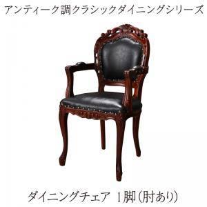 ダイニングチェア 椅子 おしゃれ 北欧 安い アンティーク 木製 シンプル レザー 革 合皮 ( 食卓椅子 1脚 肘掛け )