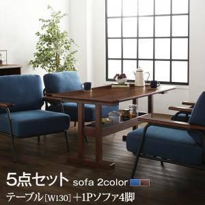 ダイニングテーブルセット 4人用 椅子 ソファー おしゃれ 安い 北欧 食卓 5点 ( 机+1Pソファ4脚 ) 幅130 デザイナーズ クール スタイリッシュ ミッドセンチュリー 2本脚 和モダン ファミレス風 高さ65 ロータイプ 低め