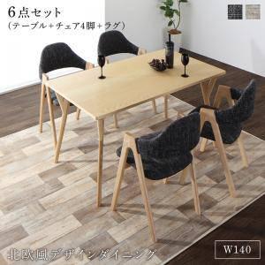 ダイニングテーブルセット 4人用 椅子 おしゃれ 安い 北欧 食卓 6点 ( 机+チェア4脚+ラグ ) 幅140 デザイナーズ クール スタイリッシュ ミッドセンチュリー