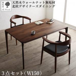 ダイニングテーブルセット 2人用 椅子 一人暮らし コンパクト 小さめ ワンルーム おしゃれ 安い 北欧 食卓 3点 ( 机+チェア2脚 ) 幅150 デザイナーズ クール スタイリッシュ ミッドセンチュリー ウォールナット 無垢