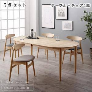 ダイニングセット ダイニングテーブルセット 4人 四人 4人用 四人用 椅子 ダイニングテーブル おしゃれ 伸縮 伸縮式 伸長式 安い 北欧 食卓 ( 5点(テーブル+チェア4脚)幅160-210 )