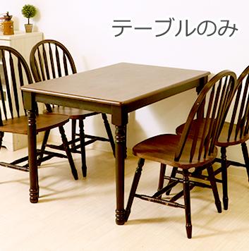 単品 カフェテーブル 3人 ダイニングテーブル 食卓 北欧 安い 会議用テーブル 机 ミーティングテーブル おしゃれ アンティーク 4人用 四人用 テーブル 115×75