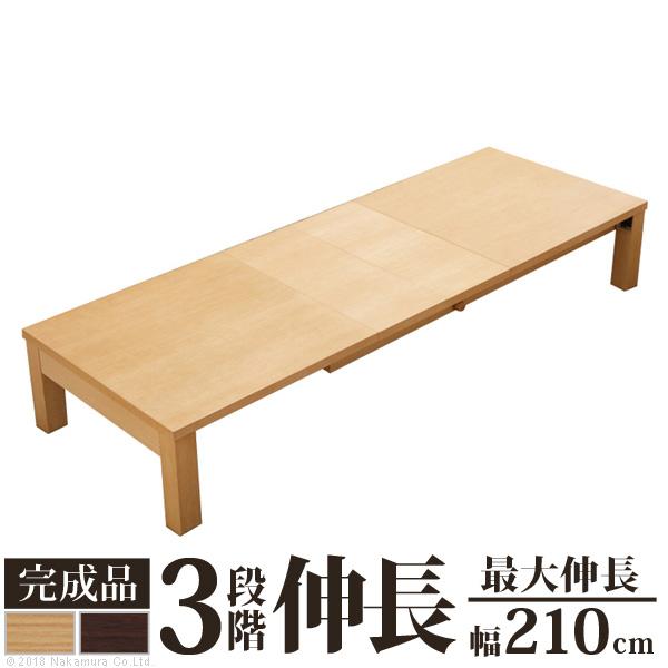 センターテーブル ローテーブル 座卓 折れ脚 折りたたみ 伸長式 幅150~最大210×奥行75cm テーブル 伸張式テーブル 伸縮 木製 リビングテーブル 座卓 エクステンション