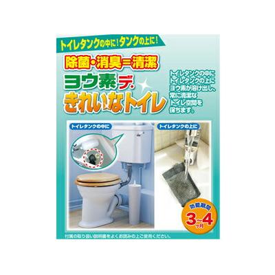 ヨードを使用した安心 安全 清潔な消臭 プレゼント 除菌商品ですトイレ 除菌 消臭 送料無料 受注生産品 ヨウ素デきれいなトイレ 衛生的 ヨウ素できれいなトイレ