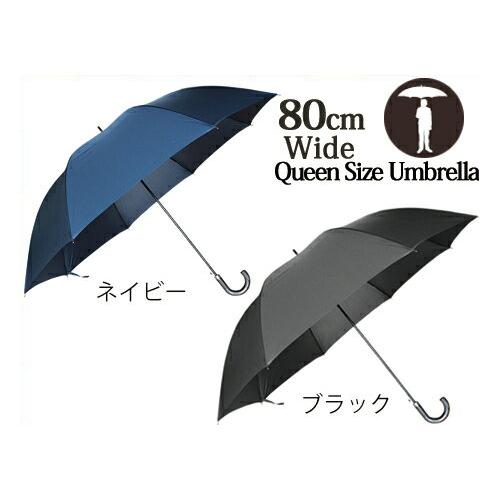 大判 傘 大きい 返品不可 雨具 雨傘 風に強い 大判80cm耐風長傘 アウトレットセール 特集 80cm