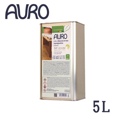 油性オイルワックス AURO 5L アウロ