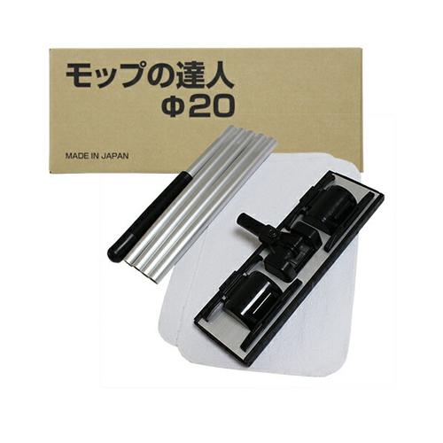 モップの達人φ20 腰や膝に負担をかけずに立ったまま雑巾掛け 日本最大級の品揃え オールラウンドモップ NEW 水拭きモップ 掃除モップ