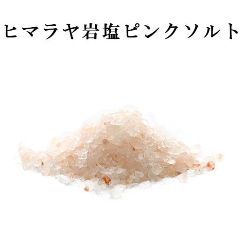 送料無料 ヒマラヤ岩塩 ピンクソルト 2mm~3mm 1kg