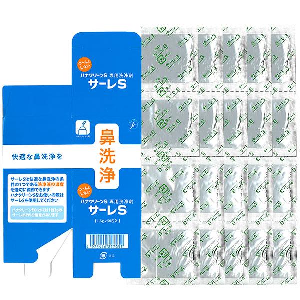 サーレS 50包 ハナクリーン専用洗浄剤 花粉症 鼻うがい 鼻洗浄 パッケージ潰して配送になります 洗浄剤 送料無料 ハナクリーンS専用 新作通販 ハナクリーンEX 国内送料無料