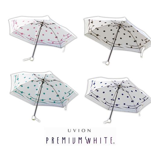 UVION プレミアムホワイト50ミニカーボン ミズベ 日傘 折り畳み傘 UVカット99%以上 軽量150g