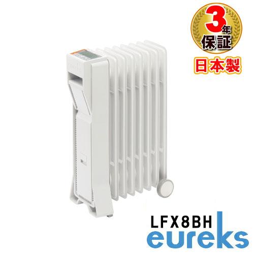 省エネ 暖房 オイルヒーター LFX8BH 8フィン オイルヒーター 日本製 安心の国産オイルヒーター ユーレックス 3年保証 8畳