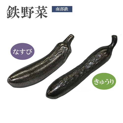 鉄野菜で手軽に鉄分補給 ぬか漬けに最適鉄分たっぷり、色鮮やかに仕上がります。 ぬか漬け 鉄なす 漬物 南部鉄器 鉄分補給 鉄野菜 なすび きゅうり