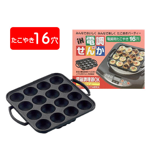 たこ焼き器 たこ焼きプレート 期間限定 日本製 たこやき IH対応 16穴 安い 直火