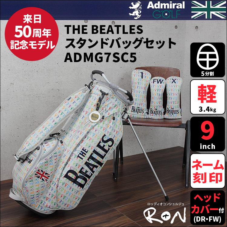 アドミラルゴルフ ビートルズ コラボスタンドバッグセット グレー ヘッドカバー付きTHE BEATLES 来日50周年記念コラボモデル ADMG 7SC5ヘッドカバーDR・FWセットキャディバッグ ネーム刻印サービス