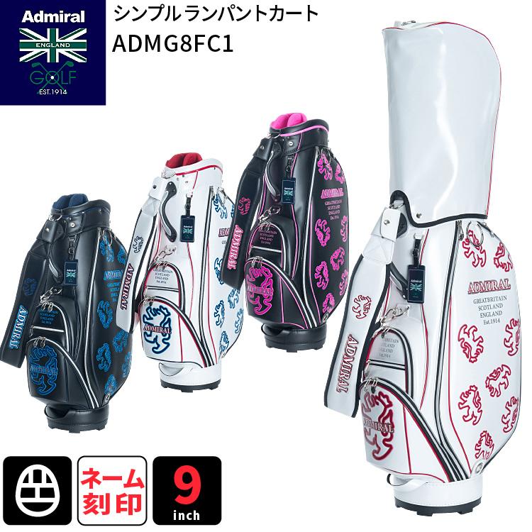 シンプル ランパント CBアドミラルゴルフ カートキャディバッグ2018年秋冬限定モデルAdmiral Golf ADMG8FC19.0型 46インチ【ネーム刻印サービス】
