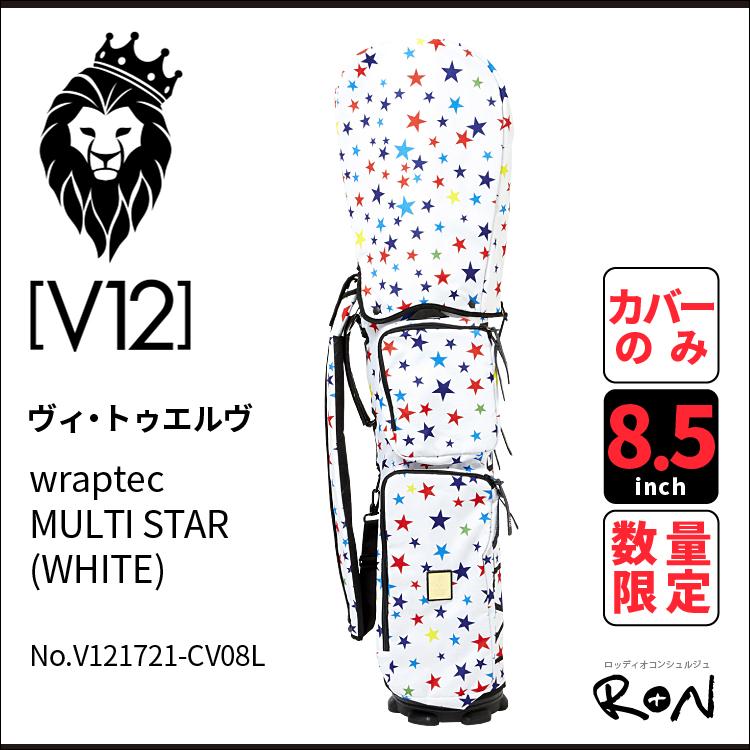 キャディバッグ V12 ヴィトゥエルヴV121721-CV08L MULTI STAR(WHITE) 8.5号 カバーのみマルチスター スター 2017年秋冬モデルカートキャディバッグカバー 8.5インチ ラップテックヴィ・トゥエルヴ ゴルフバッグカバー数量限定