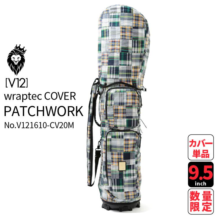 キャディバッグ V12 ヴィトゥエルヴV121610-CV20M PATCHWORK(BLUE) カバーのみパッチワーク ブルーカートキャディバッグカバー 9.5インチ ラップテックヴィ・トゥエルヴ ゴルフバッグカバー数量限定