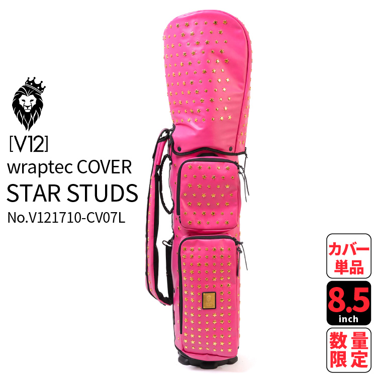 キャディバッグ V12 ヴィトゥエルヴV121710-CV07L STAR STUDS(PINK×GOLD) カバーのみスタースタッズ ピンクカートキャディバッグカバー 8.5インチ ラップテックヴィ・トゥエルヴ ゴルフバッグカバー数量限定送料無料