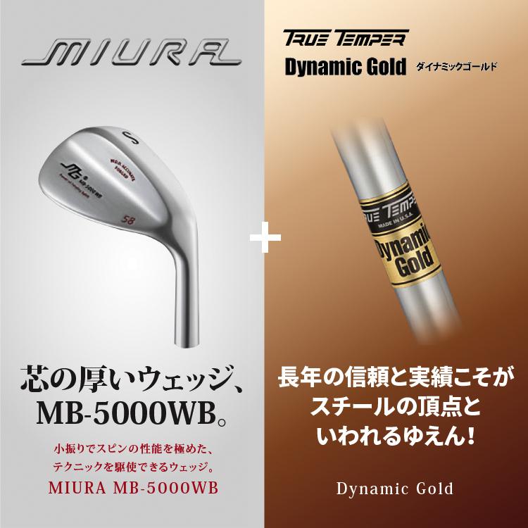 三浦技研 ウェッジ MB-5000WB×ダイナミックゴールドの組合せトゥルーテンパー Dynamic Goldmb500wbMIURA CRAFTMAN WORLD登録店 ミウラ0902_flash